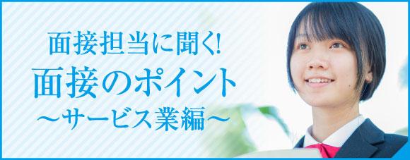 面接担当に聞く!面接のポイント~サービス業編~