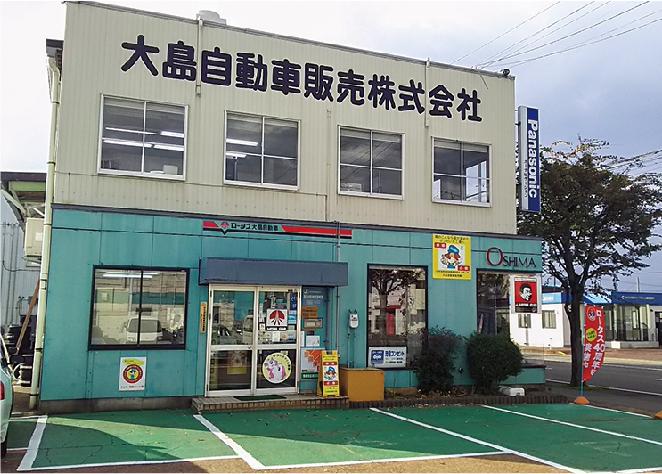 大島自動車販売 株式会社 デビュー Debut! 上越 就職情報 高校生